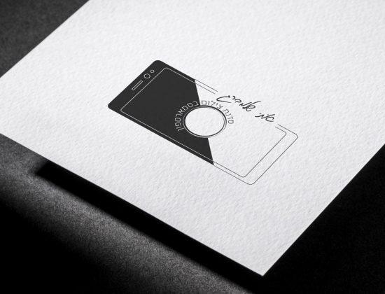 עיצוב לוגו עבור איתי שלמברג - סדנאות צילום בסמרטפון